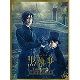 ミュージカル「黒執事」 -Tango on the Campania-(完全生産限定版) [Blu-ray]