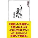 3手必至問題集 (将棋パワーアップシリーズ)