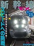 新幹線EX (エクスプローラ) 2020年12月号