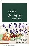 源頼朝-武家政治の創始者 (中公新書)