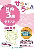 サクッとうかる日商3級 商業簿記 テキスト