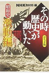 NHK「その時歴史が動いた」コミック版 昭和史 激動編 (ホーム社漫画文庫) 文庫