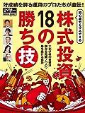 株式投資18の勝ち技 (日経ホームマガジン)