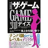 ザ・ゲーム 【30デイズ】 ――極上女を狙い撃つ (フェニックスシリーズ)