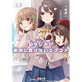 幼なじみが絶対に負けないラブコメ5 (電撃文庫)