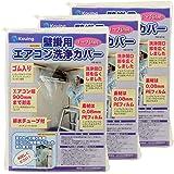 壁掛用 エアコン 洗浄 カバー KB-8016 クリーニング 洗浄 掃除 シート (3個入り) 業務用プロ仕様 【日本製】