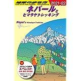 D29 地球の歩き方 ネパールとヒマラヤトレッキング 2021~2022 (地球の歩き方D アジア)