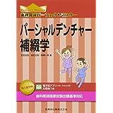 パーシャルデンチャー補綴学 (歯科国試パーフェクトマスター)
