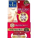【Amazon.co.jp限定】KOSE コーセー クリアターン 肌ふっくら アイゾーン マスク 32枚 リーフレット付き