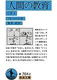 人間の教育 下 (岩波文庫 青 704-2)