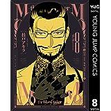 MoMo -the blood taker- 8 (ヤングジャンプコミックスDIGITAL)