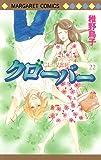 クローバー 22 (マーガレットコミックス)