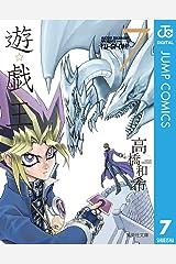 遊☆戯☆王 モノクロ版 7 (ジャンプコミックスDIGITAL) Kindle版