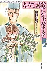 なんて素敵にジャパネスク 5 (白泉社文庫) Kindle版