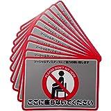椅子用 ソーシャルディスタンス シール「ここに座らないでください」サインステッカー 日本製 (10枚セット:200×140mm)