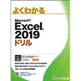 Excel 2019 ドリル (よくわかる)