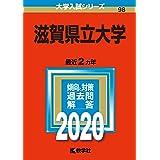 滋賀県立大学 (2020年版大学入試シリーズ)