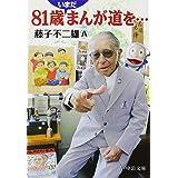 81歳いまだまんが道を… (中公文庫)