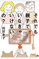 それでも親子でいなきゃいけないの? (Akita Essay Collection) Kindle版