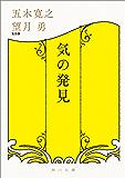 気の発見 (角川文庫)