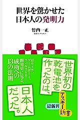世界を驚かせた日本人の発明力 (アスキー新書) Kindle版