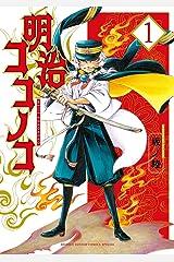 明治ココノコ(1) (ゲッサン少年サンデーコミックス) Kindle版