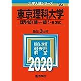 東京理科大学(理学部〈第一部〉−B方式) (2020年版大学入試シリーズ)