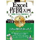今すぐ使えるかんたんEx Excel作図入門 [地図・アイコン・図解資料] プロ技BESTセレクション