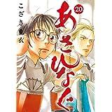 あさひなぐ (20) (ビッグコミックス)