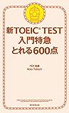新TOEIC TEST 入門特急 とれる600点