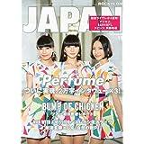 ROCKIN'ON JAPAN (ロッキング・オン・ジャパン) 2013年 11月号 [雑誌]