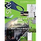 AXIS(アクシス) Vol.207 (2020-09-01) [雑誌]
