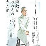 大人のおしゃれ手帖特別編集 素敵なあの人の大人服 (e-MOOK)