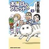 木曜日のフルット 9 (9) (少年チャンピオン・コミックス)