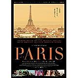 PARIS-パリ- (通常版) [DVD]