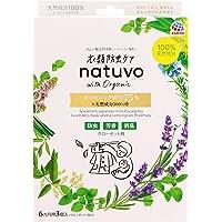ナチューヴォ (natuvo) 衣類防虫ケア [クローゼット用 3個入]