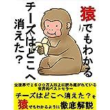 猿でもわかるチーズはどこへ消えた?