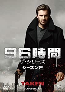96時間 ザ・シリーズ シーズン2 DVD-BOX