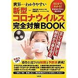 世界一わかりやすい 新型コロナウイルス完全対策BOOK