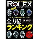 REAL ROLEX vol.25 (CARTOPMOOK)
