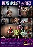 便所連れ込みSEXガマンの限界カップル15人 [DVD]