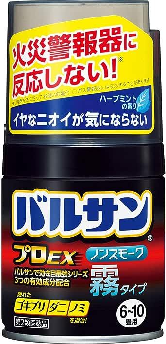 【第2類医薬品】バルサンプロEXノンスモーク霧タイプ6~10畳用 46.5g