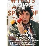 レコード・コレクターズ 2014年 10月号
