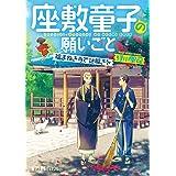 座敷童子の願いごと: 福まねき寺で謎解きを (ポプラ文庫ピュアフル)