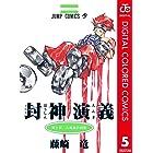封神演義 カラー版 5 (ジャンプコミックスDIGITAL)