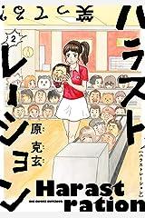 ハラストレーション(2) (ビッグコミックス) Kindle版