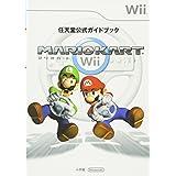 MARIOKART(R)Wii: 任天堂公式ガイドブック
