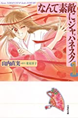 なんて素敵にジャパネスク 1 (白泉社文庫) Kindle版