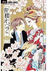 青楼オペラ(12) (フラワーコミックス) Kindle版