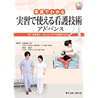 写真でわかる実習で使える看護技術 アドバンス (写真でわかるアドバンスシリーズ)
